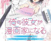 Komik Ore No Kanojo Ga Mangakka Ni Naru