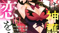 Komik Six Princesses Fall in Love With God Guardian