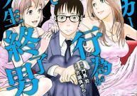 Komik Stalker Koui ga Barete Jinsei Shuuryou Otoko