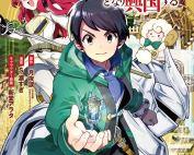 Komik Tensei Ouji wa Renkinjutsushi to Nari Koukoku suru