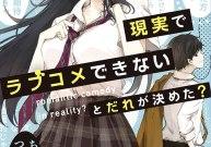 Komik Genjitsu De Love Comedy Dekinai To Dare Ga Kimeta?