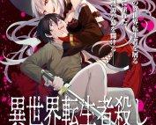 Komik Isekai Tenseisha Koroshi – Cheat Slayer