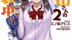 Komik Kamiyama-san no Kami Bukuro no Naka ni wa