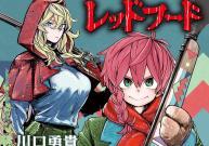 Komik The Hunters Guild: Red Hood