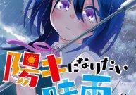 Komik Youki ni Naritai Shigure-san