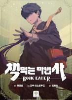 Komik Book Eater