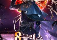 Komik Return of the 8th class Magician
