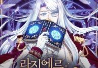 Komik The Book of Lagier