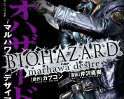 Komik Biohazard: Marhawa Desire