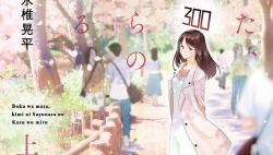 Komik Boku wa Mata, Kimi ni Sayonara no Kazu o Miru