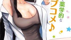 Komik Kyou kara Tsukaeru Yakugakuteki Osewa