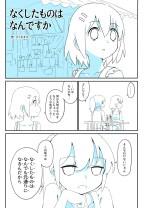 Komik Nakushita Mono wa Nandesuka