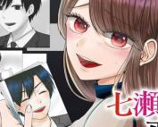 Komik Nanase-san no Koi ga Ijou