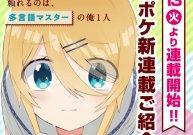 Komik Nihongo Ga Hanasenai Roshiahito Bishojo Tennyusei Ga Tayoreru No Wa, Ta Gengo Masuta No Ore