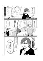 Komik Perverted Professor and Android