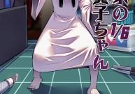 Komik Sadako in My Home