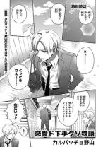 Komik Shitty Story of a Super Loser in Love