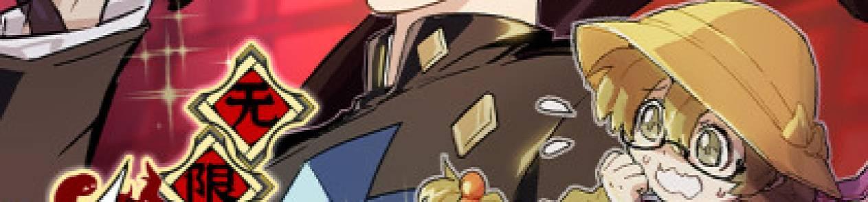 Manga Infinite Jailbreaker