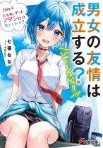 Komik Danjou no Yuujou wa Seiritsu Suru? (Iya, Shinai!!)