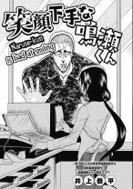 Komik Egao Beta na Naruse-kun