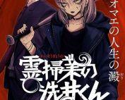 Komik Ghost Sweeper Arai-Kun