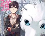 Komik Isekai Tensei Shitara Aiken ga Saikyou ni Narimashita: Silver Fenrir to Ore ga Isekai Kurashi wo Hajimetara