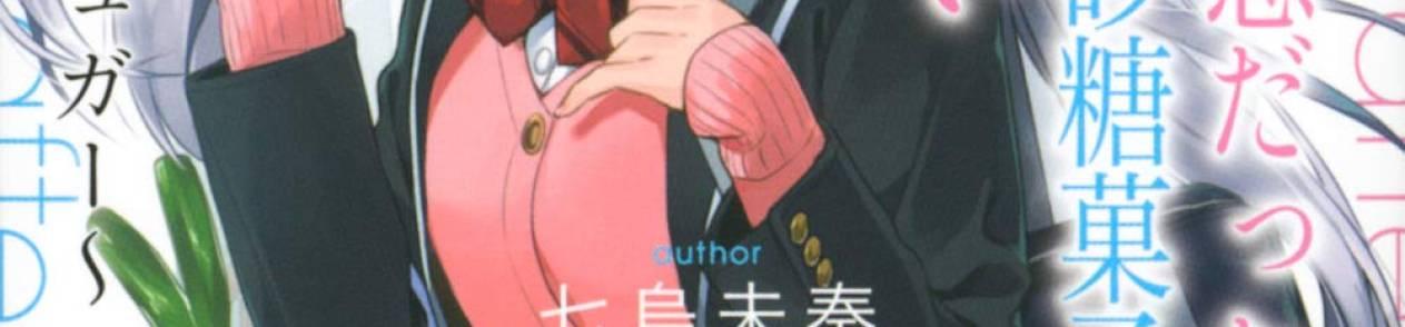 Manga Shitsurengo, Kenaku Datta Osananajimi ga Sato Kashi Mitai ni Amai ~ Sugar After Bitter ~