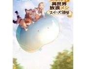 Komik Tondemo Skill de Isekai Hourou Meshi: Sui no Daibouken