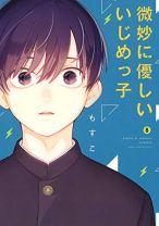 Komik Bimyou ni Yasashii Ijimekko