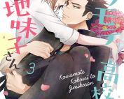 Komik Kowamote Kokosei to Jimikosan