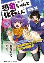 Komik Kyouryu-chan to Kaseki-kun