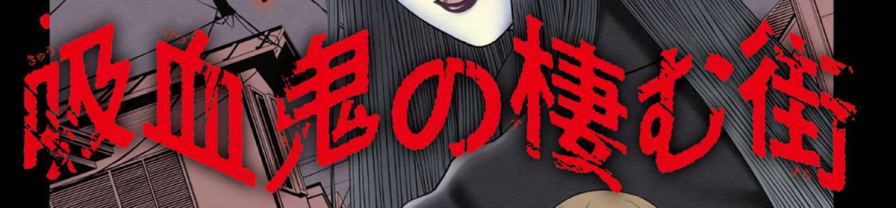 Manga Kyuuketsuki no Sumu Machi