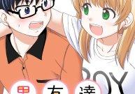 Komik Otoko Tomodachi Girl
