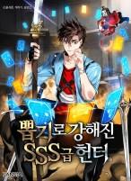 Komik SSS-Class Gacha Hunter