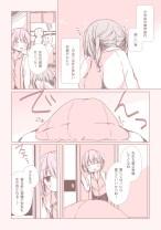 Komik Watashi ga Nerenai Riyuu