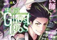 Komik Tokyo GhostBros