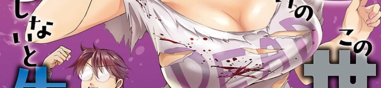 Manga Zombie darake no Kono Sekai de wa Sex shinai to Ikinokorenai
