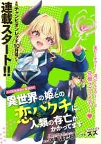 Komik Isekai no Hime to no Koi Bakuchi ni, Jinrui no Sonbō ga Kakattemasu