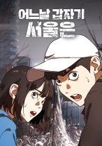 Komik One Day, Suddenly, Seoul Is