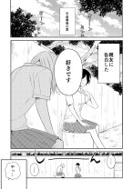 Komik The Last Summer of the Heisei Era