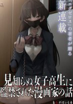 Komik Mishiranu Joshikousei ni Kankensareta Mangaka no Hanashi