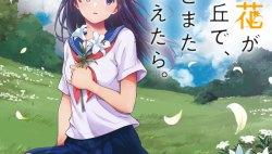 Komik Ano Hana ga Saku Oka de, Kimi to Mata Deaetara.
