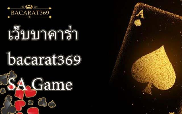 เว็บบาคาร่า bacarat369 SA Game