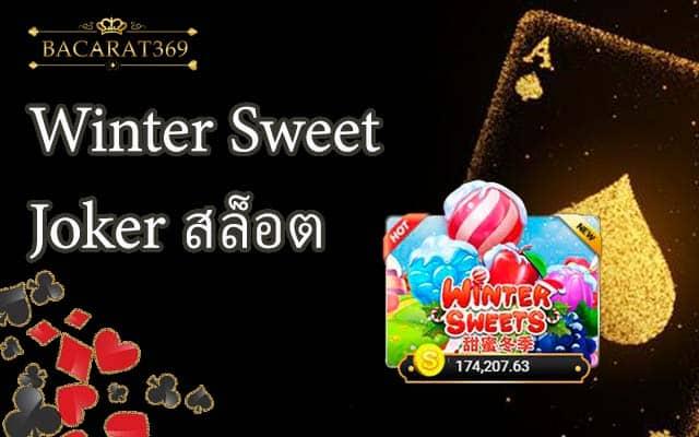 Winter Sweet สล็อตออนไลน์ Joker สล็อต