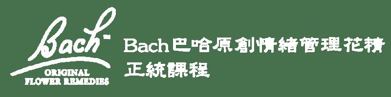 Bach巴哈原創情緒管理花精正統課程