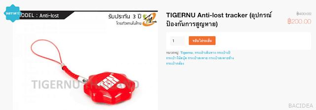TIGERNU Anti-lost tracker แจ้งเตือนเมื่ออยู่ไกล ป้องกันของสูญหาย - TIGERNU Anti-lost tracker แจ้งเตือนเมื่ออยู่ไกล ป้องกันของสูญหาย