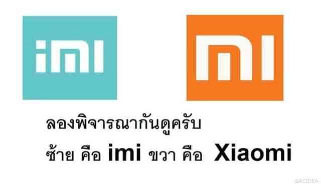- 1413046499 Unaaaatitl o 2 - แบรนด์ iMi ปรับภาพลักษณ์และทิศทางใหม่เน้น Fashion Phone