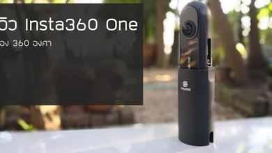 รีวิว Insta360 One กล้อง 360 ที่ครบเครื่องที่สุดในเวลานี้ - รีวิว Insta360 One กล้อง 360 ที่ครบเครื่องที่สุดในเวลานี้