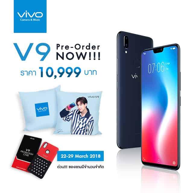 - Pre order 1 - เปิดตัว vivo V9 หน้าจอแบบ FullView ขนาด 6.3 นิ้ว พร้อมกล้องคู่และ AI ราคา 10,999 บาท พร้อมโปรพรีออเดอร์