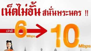 - ทรูมูฟ เอช จัดเน็ตไม่อั้น 10 Mbps ในราคา 6 Mbps